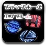 3Dブラックホ-ルエンブレム